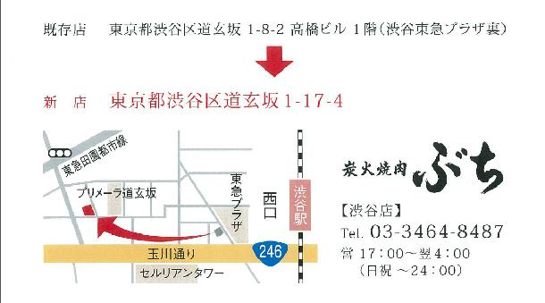 new_渋谷移転201503
