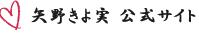 矢野きよみ公式サイト