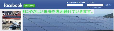 サンエネック フェイスブックページ